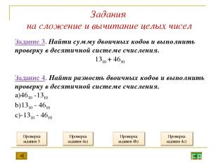 Задания на сложение и вычитание целых чисел Задание 3. Найти сумму двоичных кодо