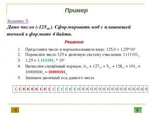 Задание 5. Дано число (-12510 ). Сформировать код с плавающей точкой в формате 4