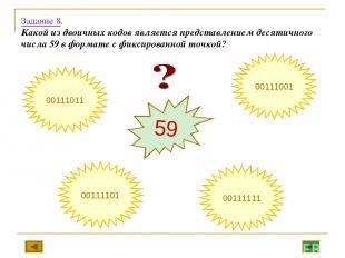 Задание 8. Какой из двоичных кодов является представлением десятичного числа 59