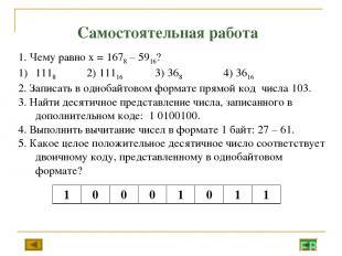 Самостоятельная работа 1. Чему равно х = 1678 – 5916? 1118 2) 11116 3) 368 4) 36
