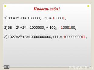 Проверь себя! 33 = 25 +1= 1000002 + 12 = 1000012 68 = 26 +22 = 10000002 + 1002 =
