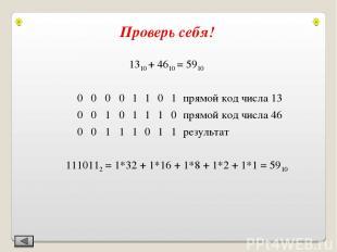 1310 + 4610 = 5910 1110112 = 1*32 + 1*16 + 1*8 + 1*2 + 1*1 = 5910 Проверь себя!