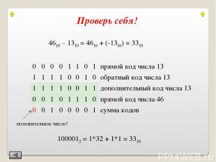 4610 – 1310 = 4610 + (-1310) = 3310 положительное число! 1000012 = 1*32 + 1*1 =