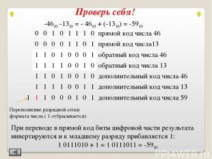 -4610 -1310 = - 4610 + (-1310) = -5910 Переполнение разрядной сетки формата числ