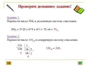 Задание 1. Перевести число 3045 в десятичную систему счисления. 3045 = 3*25 + 0*