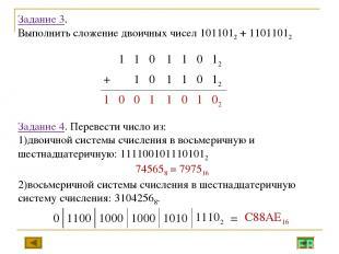 Задание 3. Выполнить сложение двоичных чисел 1011012 + 11011012 Задание 4. Перев