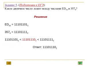 Задание 5. (Подготовка к ЕГЭ) Какое двоичное число лежит между числами ED16 и 35
