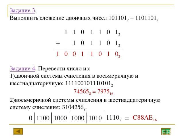 Задание 3. Выполнить сложение двоичных чисел 1011012 + 11011012 Задание 4. Перевести число из: двоичной системы счисления в восьмеричную и шестнадцатеричную: 1111001011101012 745658 = 797516 восьмеричной системы счисления в шестнадцатеричную систему…