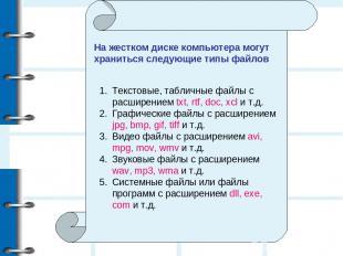 На жестком диске компьютера могут храниться следующие типы файлов Текстовые, таб