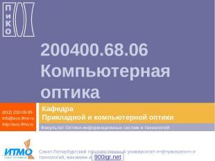 200400.68.06 Компьютерная оптика 900igr.net Санкт-Петербургский государственный
