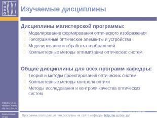 Изучаемые дисциплины Дисциплины магистерской программы: Моделирование формирован