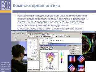 Компьютерная оптика Разработка и отладка нового программного обеспечения проекти