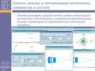 Cинтез, анализ и оптимизация оптических элементов и систем Пример программы, раз