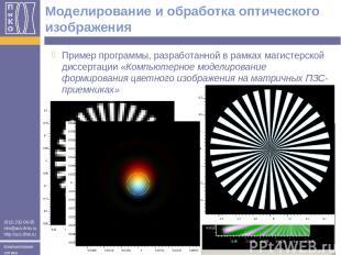 Моделирование и обработка оптического изображения Пример программы, разработанно