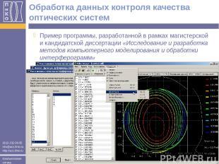 Обработка данных контроля качества оптических систем Пример программы, разработа