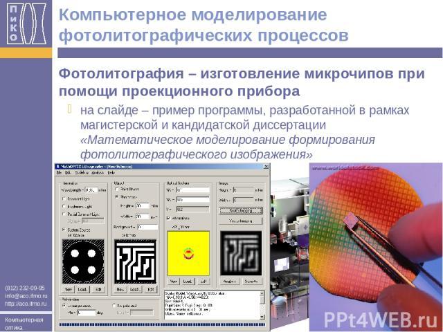 Компьютерное моделирование фотолитографических процессов Фотолитография – изготовление микрочипов при помощи проекционного прибора на слайде – пример программы, разработанной в рамках магистерской и кандидатской диссертации «Математическое моделиров…