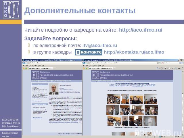 Дополнительные контакты Читайте подробно о кафедре на сайте: http://aco.ifmo.ru/ Задавайте вопросы: по электронной почте: itv@aco.ifmo.ru в группе кафедры : http://vkontakte.ru/aco.ifmo (812) 232-09-95 info@aco.ifmo.ru http://aco.ifmo.ru Компьютерна…