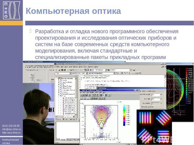 Компьютерная оптика Разработка и отладка нового программного обеспечения проектирования и исследования оптических приборов и систем на базе современных средств компьютерного моделирования, включая стандартные и специализированные пакеты прикладных п…