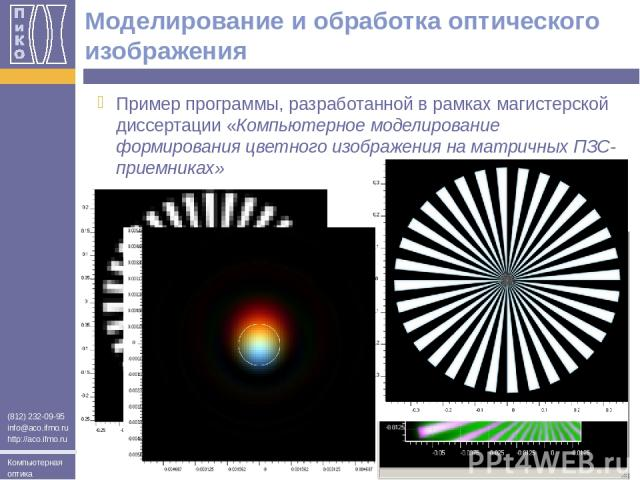 Моделирование и обработка оптического изображения Пример программы, разработанной в рамках магистерской диссертации «Компьютерное моделирование формирования цветного изображения на матричных ПЗС-приемниках» (812) 232-09-95 info@aco.ifmo.ru http://ac…
