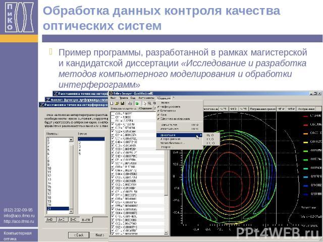 Обработка данных контроля качества оптических систем Пример программы, разработанной в рамках магистерской и кандидатской диссертации «Исследование и разработка методов компьютерного моделирования и обработки интерферограмм» (812) 232-09-95 info@aco…
