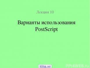 Лекция 10 Варианты использования PostScript 900igr.net