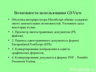 Возможности использования GSView Оболочка интерпретатора GhostScript обычно соде