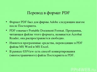 Перевод в формат PDF Формат PDF был для фирмы Adobe следующим шагом после Постск