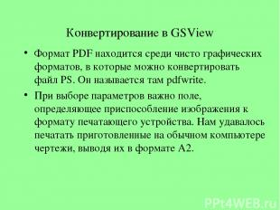 Конвертирование в GSView Формат PDF находится среди чисто графических форматов,