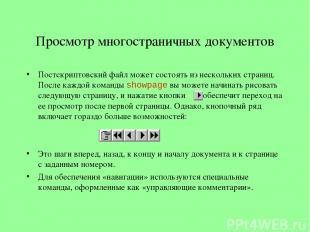 Просмотр многостраничных документов Постскриптовский файл может состоять из неск