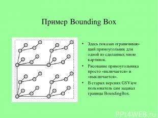 Пример Bounding Box Здесь показан ограничиваю- щий прямоугольник для одной из сд