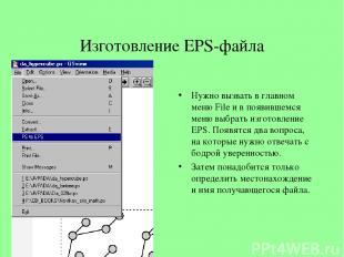 Изготовление EPS-файла Нужно вызвать в главном меню File и в появившемся меню вы