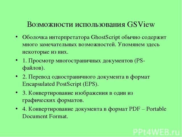 Возможности использования GSView Оболочка интерпретатора GhostScript обычно содержит много замечательных возможностей. Упомянем здесь некоторые из них. 1. Просмотр многостраничных документов (PS-файлов). 2. Перевод одностраничного документа в формат…