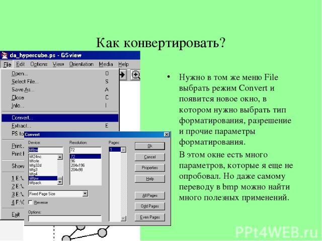 Как конвертировать? Нужно в том же меню File выбрать режим Convert и появится новое окно, в котором нужно выбрать тип форматирования, разрешение и прочие параметры форматирования. В этом окне есть много параметров, которые я еще не опробовал. Но даж…