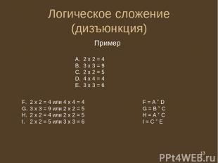* Логическое сложение (дизъюнкция) Пример 2 х 2 = 4 3 х 3 = 9 2 х 2 = 5 4 х 4 =
