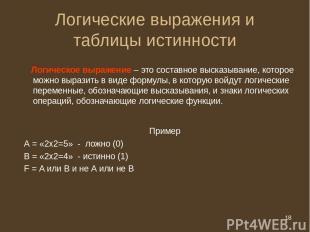 * Логические выражения и таблицы истинности Логическое выражение – это составное