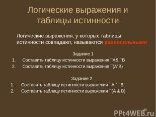 * Логические выражения и таблицы истинности Логические выражения, у которых табл