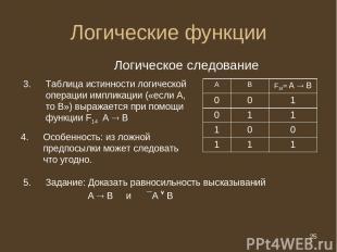 * Логические функции Логическое следование Таблица истинности логической операци