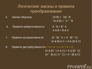 * Логические законы и правила преобразования Законы Моргана: ¯(А В) = ¯А& ¯В ¯(А
