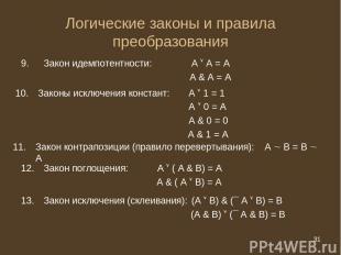 * Логические законы и правила преобразования Закон идемпотентности: А А = А А &