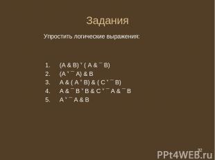 * Задания Упростить логические выражения: (А & В) ( А & ¯ B) (А ¯ A) & B A & ( A
