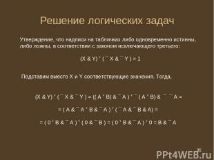 * Решение логических задач Утверждение, что надписи на табличках либо одновремен