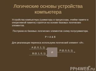 * Логические основы устройства компьютера Построим из базовых логических элемент