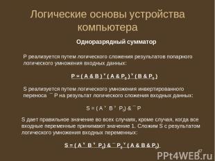 * Логические основы устройства компьютера Одноразрядный сумматор P реализуется п