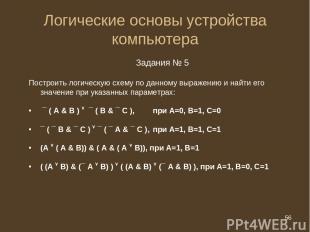 * Логические основы устройства компьютера Задания № 5 Построить логическую схему