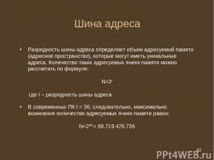 * Шина адреса Разрядность шины адреса определяет объем адресуемой памяти (адресн