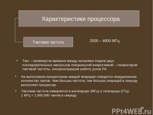 * Тактовая частота 2500 – 4000 МГц Такт – промежуток времени между началами пода