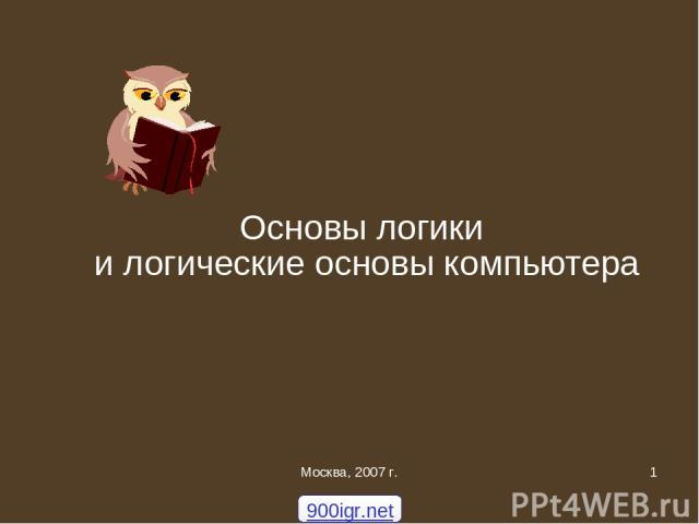 Москва, 2007 г. * Основы логики и логические основы компьютера 900igr.net Москва, 2007 г. * из 20