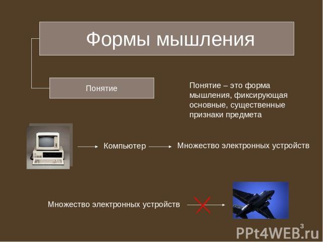 * Понятие Понятие – это форма мышления, фиксирующая основные, существенные признаки предмета Компьютер Множество электронных устройств Множество электронных устройств * из 20