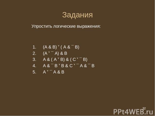 * Задания Упростить логические выражения: (А & В) ( А & ¯ B) (А ¯ A) & B A & ( A B) & ( C ¯ B) A & ¯ B B & C ¯ A & ¯ B A ¯ A & B * из 20