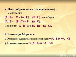 7. Дистрибутивность (распределение): Умножения- (А۷В) ٨ С = (А٨С) ۷ (В٨С) и наоб